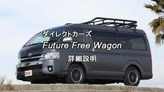 【フューチャーフリーワゴン】日常にも使えるファミリー向けハイエースワイドロングワゴン
