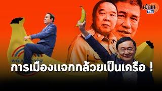 """เรื่องกล้วยๆ ในการเมือง  -  """"ศรัณย์วุฒิ"""" ท้าสาบานปัดรับกล้วย ศึกใน """"พปชร."""" ยังไม่จบ! : Matichon TV"""