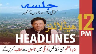 ARY News   Prime Time Headlines   12 PM   23rd July 2021