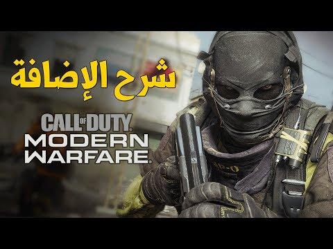 Modern Warfare ????شرح إضافة كود الموسم الأول