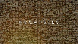【Official】Uru 「あなたがいることで Self-cover ver.」