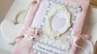 Смотреть онлайн Свадебная книга пожеланий своими руками