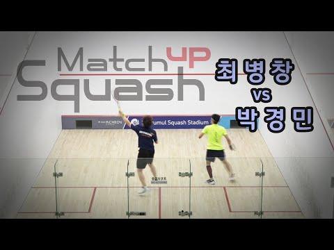 2nd 매치업 최병창 vs 박경민