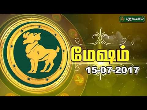 ராசி பலன் | மேஷம் | 15/07/2017 | Puthuyugam TV