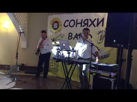 """Гурт """"Соняхи"""", відео 3"""