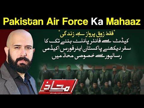 Mahaaz with Wajahat Saeed Khan | Pakistan Air Force ka Mahaaz | 9 September 2018 | Dunya News