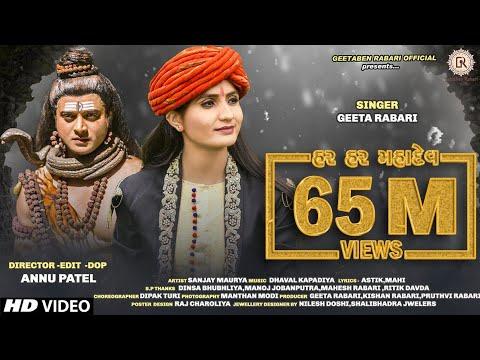 Geeta Rabari - Har Har Mahadev (હર હર મહાદેવ) || New Gujarati Song 2020  @Geeta Ben Rabari Official