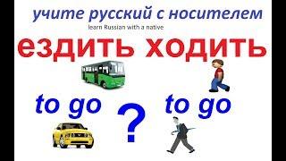 № 88  Русский язык: глаголы ЕЗДИТЬ и ХОДИТЬ / как использовать /глаголы движения