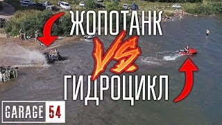 ГИДРОЦИКЛ VS ЖОПОТАНК
