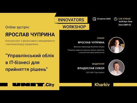 Innovators Workshop з Ярославом Чуприною #2: Управлінський облік в IT-бізнесі для прийняття рішень