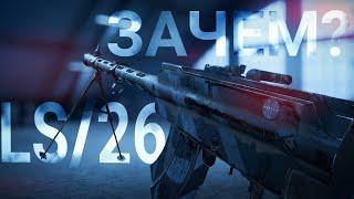LS/26 — непонятный пулемёт