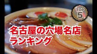 愛知県の超名店ラーメンランキングTOP5!あまり教えたくない穴場店は!?