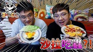 【3分鐘廚房】初次挑戰吃蟲...最驚悚的一次...3分鐘沙拉挑戰賽 Feat.黑羽【熊貓團團】