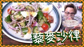 【減肥系列】三色藜麥沙律 Quinoa Salad [Eng Sub]