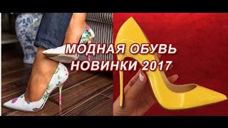 Модная обувь 2017 фото. Новинки женской обуви. Самые стильные пары весна лето Fashion Shoes 2017