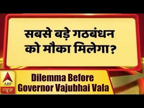 Karnataka Results: Dilemma Before Governor Vajubhai Vala As Parties Stake Claim To Form The Govt.