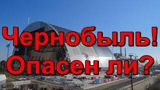 ♠♥Чернобыль опасен ли?♦♣
