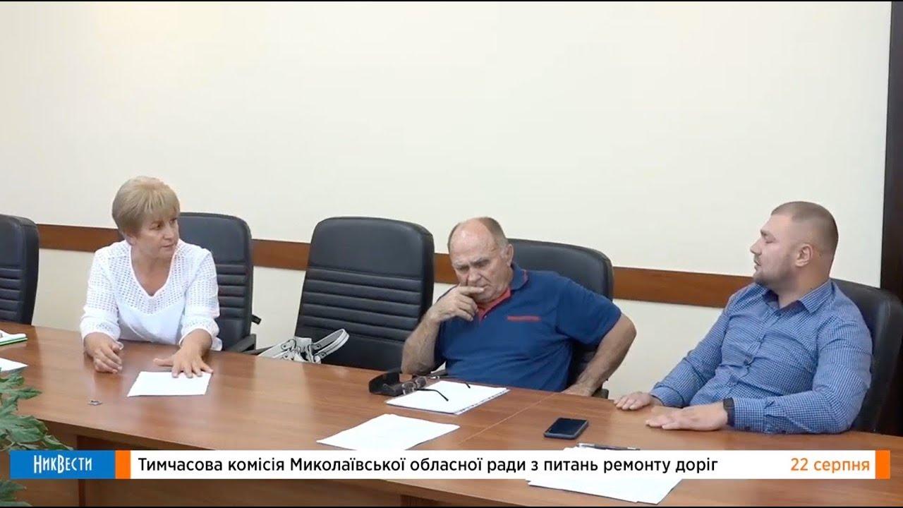 Временная комиссия по дорогам Николаевской области