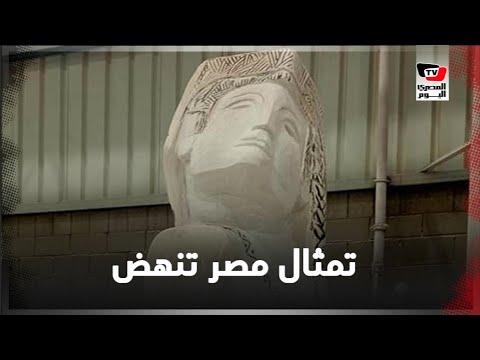 تمثال مصر تنهض يثير الجدل على مواقع التواصل