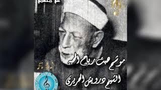 تحميل اغاني الشيخ درويش الحريرى /موشح هبت رياح المحبه /علي الحساني MP3