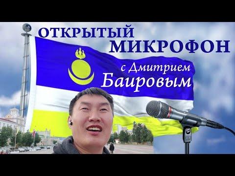 Открытый Микрофон! Приходите на Интервью!!! 17.11.2019 видео