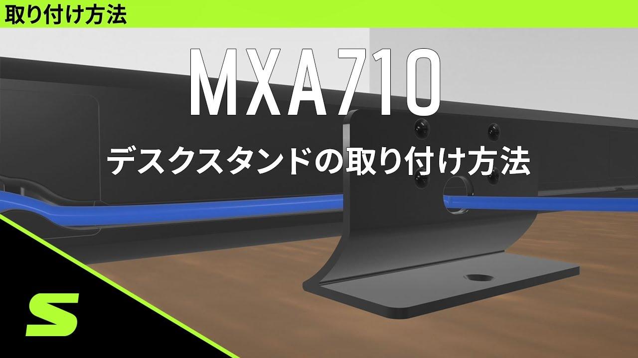 MXA710 デスクスタンドの取り付け方法