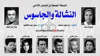 المسلسل الإذاعي النشالة والجاسوس ׀ مديحة سالم – صلاح ذو الفقار ׀ نسخة مجمعة
