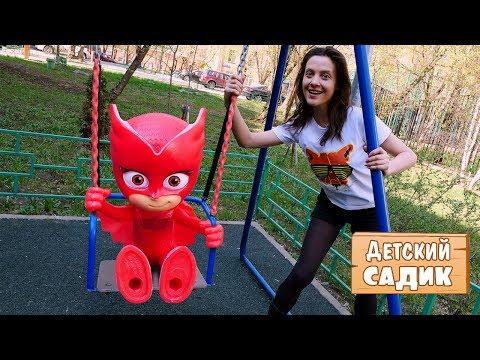 Игрушки на детской площадке - Детский сад Капуки 2 смена с доктором Плюшевой