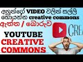 Youtube creative commons sinhala | How to get creative commons sinhala 2020 | review by LK Wadda