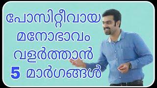 Tips to think positive  | malayalam motivational video |Positive thinking