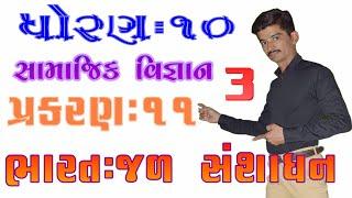 BHARAT-JAL SANSADHAN||CHAPTER-11|PART-3||ધોરણ-10(સામાજિક વિજ્ઞાન) SOCIAL SCIENCE -CLASS-10||GSEB