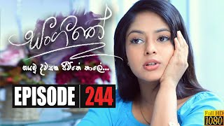 Sangeethe   Episode 244 16th January 2020