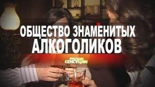 Общество знаменитых алкоголиков! Русские Сенсации