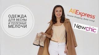 Покупки с AliExpress и Newchic