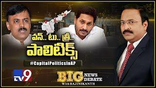 Big News Big Debate: Capital Politics In AP - Rajinikanth TV9