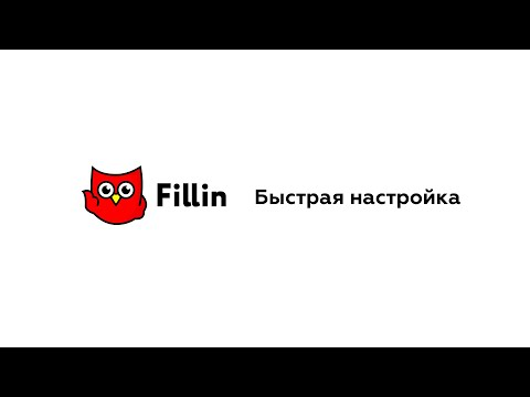 Видеообзор Fillin