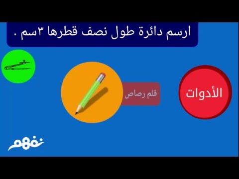 الدائرة - الرياضيات - للصف الخامس الإبتدائي - الترم الثاني - المنهج المصري -  نفهم