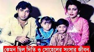 কেমন ছিল অভিনেত্রী দিতি ও সোহেল চৌধরির সংসার জীবন   BD Actress Diti  Marrid Life   Bangla News Today