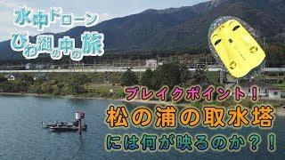 水中ドローンびわ湖の中の旅:松の浦の取水塔 編