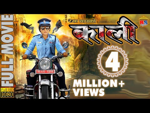 Kali | Nepali Movie