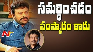 Chiranjeevi Clarifies About Ram Gopal Varma Vs Nagababu Issue  NTV