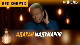 Кеп көөрүк: Адахан Мадумаров \\ Апрель ТВ