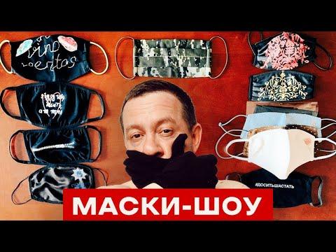 , title : 'МАСКИ-ШОУ на канале Айдера Муждабаева. Украинки в карантине творят такое, что хоть лица не открывай'