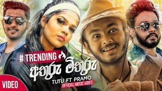 Athuru Mithuru (අතුරු මිතුරු) - Tutu Gayan Sandeepa ft Pramo (Official Music Video)