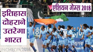 Gambar cover Asian Games 2018: Indian Hockey team Set to Repeat Incheon's Golden Glory | वनइंडिया हिंदी