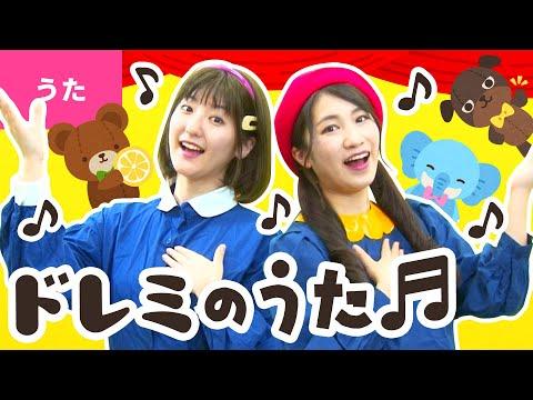 【♪うた】ドレミのうた〈振り付き〉【手あそび・こどものうた】Japanese Children's Song, Nursery Rhymes & Finger Plays