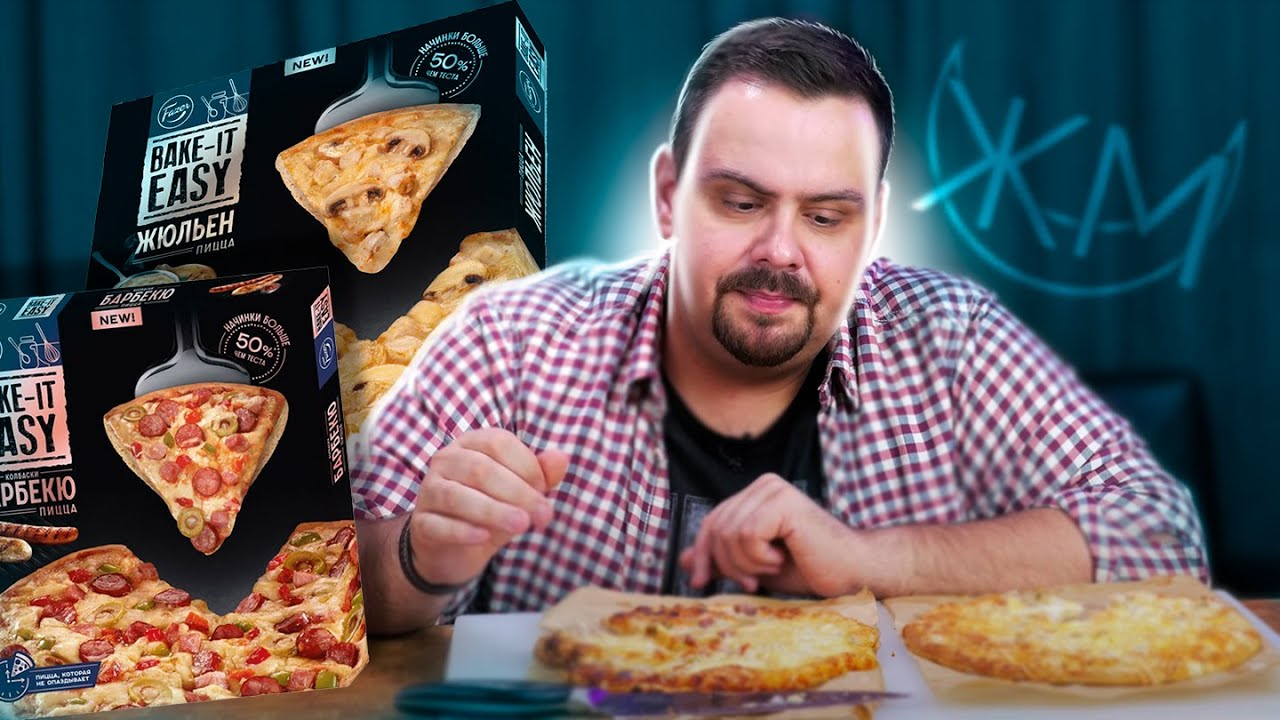 Пицца Fazer | Жюльен и Барбекю Фото 3