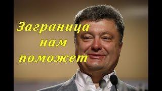 УкроСМИ: Всё что нужно знать о требованиях Запада