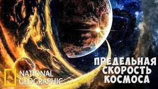 Предельная скорость космоса (National Geographic) Документальный фильм про космос
