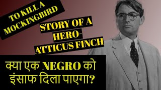 The Story of Atticus Finch   To Kill A Mockingbird   The Unreliable Narrator